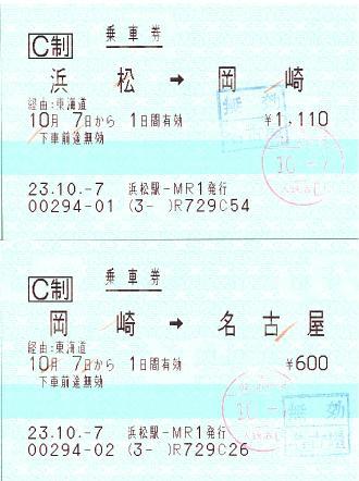 111007 乗車券 浜松→岡崎→名古屋.JPG