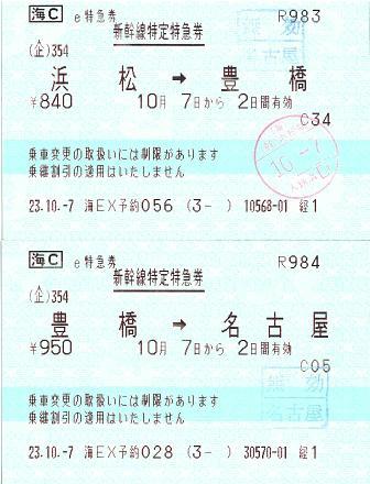 111007 特定特急券 浜松→豊橋→名古屋.JPG