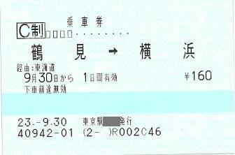 110930 鶴見→横浜@東京駅どっか.jpg