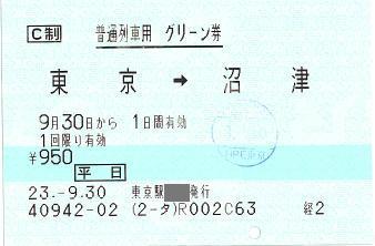 110930 普通列車用グリーン券 東京→沼津 @東京駅どっか.jpg