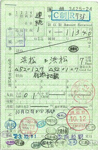 111012 手書きのきっぷください 多経路 連続1 浜松→浜松.JPG
