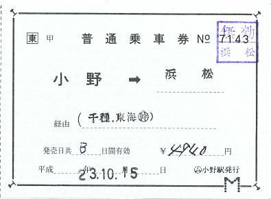 111015 手書きのきっぷください 補片 小野→浜松.JPG