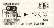 111013 首都圏新都市鉄道 南流山→つくば (ゆき).JPG