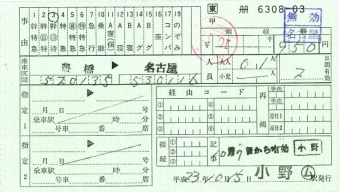 111017 料補 新幹線特定特急 豊橋→名古屋 @小野(ム).JPG