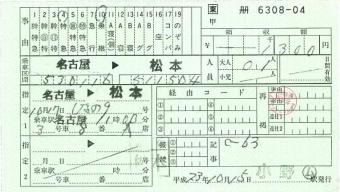 111017 料補 しなの9号 名古屋→松本 お@小野(ム).JPG