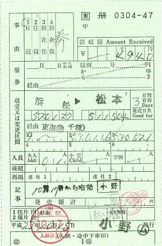 111017 出補 浜松→松本 @小野(ム).JPG