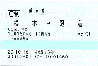 111018 松本→冠着 松本駅MV5.JPG