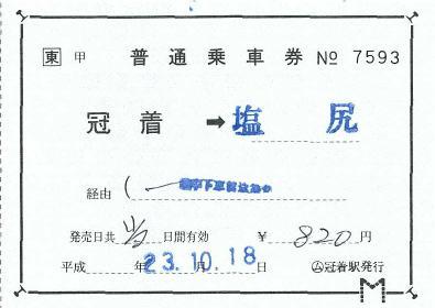 111018 補片 冠着→塩尻.JPG