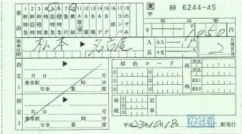 111018 手書きのきっぷください 料補 松本→名古屋[乗継] 冠着.JPG