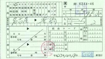 111018 手書きのきっぷください 料補[乗継] 名古屋→豊橋.JPG