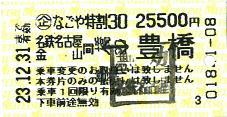 111020 なごや特割30.JPG