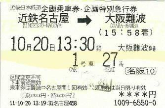 111020 企画券(名阪10) 近鉄名古屋→大阪難波.JPG
