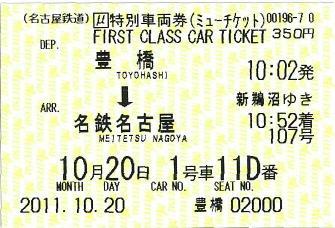 111020 ミューチケット 豊橋→名鉄名古屋.JPG