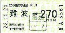 111020 大阪市交通局 難波→270円区間