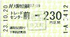 111020 大阪市交通局 トレードセンター前→230円区間 無効|弁天町