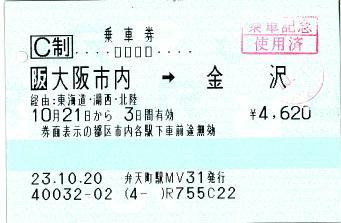111021 [阪]大阪市内→金沢 弁天町駅MV31