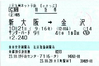 111021 サンダーバード9号 新大阪→金沢 JR九州ネット予約 弁天町駅W1.JPG