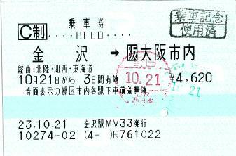 111021 金沢→[阪]大阪市内 金沢駅MV33 無効?野田.JPG