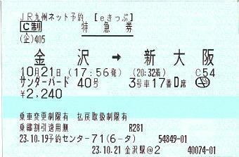 111021 サンダーバード40号 金沢→新大阪 金沢駅@2 JR九州ネット予約.JPG