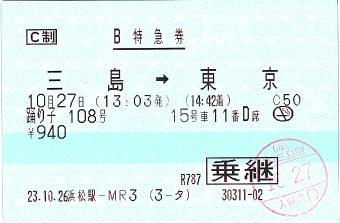 111027 踊り子108号 三島→東京 [乗継].JPG