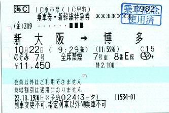111022 IC早割 のぞみ7号 新大阪→博多.JPG