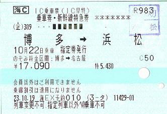 111022 IC早割 博多→浜松 のぞみ料金区間 博多→名古屋.JPG