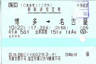 111022 IC早割指のみ のぞみ58号 博多→名古屋.JPG
