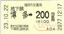 111022 福岡市交通局 地下鉄博多→200円区間 (領収済み).JPG