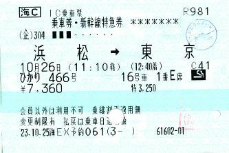111026 IC乗車券 浜松→東京.JPG