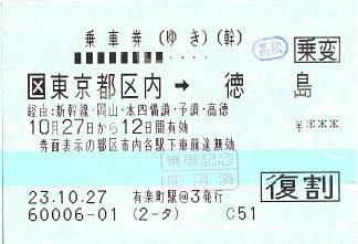 111027 [区]東京都区内→徳島(ゆき).JPG