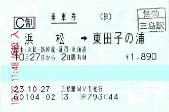 111027 乗車券 浜松→東田子の浦 無効|三島.JPG