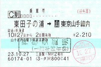 111027 東田子の浦→[山]東京山手線内」 紛失再?.JPG