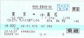 111027 サンライズ瀬戸シングル 東京→(讃)高松 有楽町@3.JPG