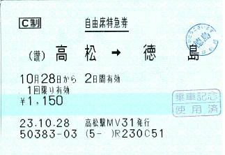 111028 自由席特急券 (讃)高松→徳島