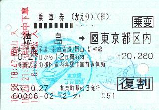 111028 徳島→[区]東京都区内 (かえり)
