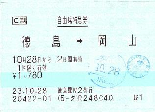 111028 自由席特急券 徳島→岡山