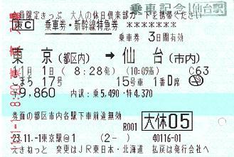 111101 大休 東京→仙台 一葉にして出してもらいました 東京駅@1.JPG