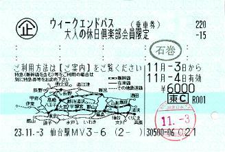 111103 ウイークエンドパス 大休限定 石巻下車印.JPG