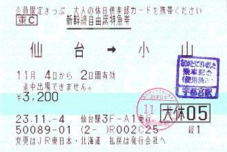 111104 大休 自由席特急券 仙台→小山(実乗は宇都宮まで)