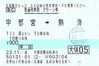 111104 大休 グリーン 宇都宮→熱海.JPG