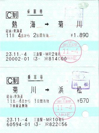111104 分割乗車券 熱海→菊川→浜松.JPG