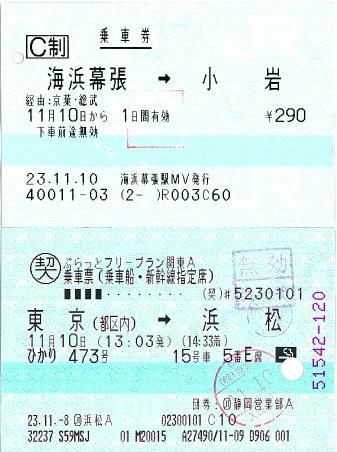 111110 往路分は自動改札に消え…海浜幕張→小岩・ぷらっとフリーウプラン関東 東京→浜松.JPG