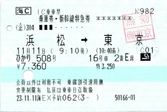 111111 IC乗車票 浜松→東京 単に111111なのでorz.JPG
