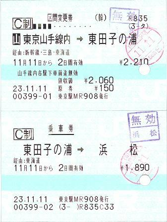 111111 区間変更&分割乗車券 東京山手線内→東田子の浦→浜松