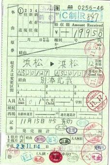 111115 手書きのきっぷください 多経路出補 浜松→浜松 日本海周り