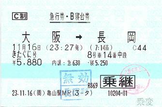 111116 急行券・B寝台券 きたぐに号 大阪→長岡 パン下 亀山駅で乗変.JPG