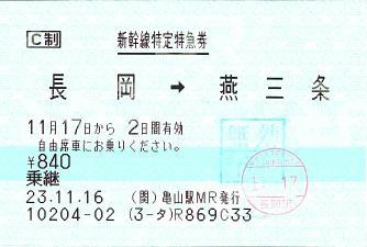 111117 特定特急券 長岡→燕三条.JPG