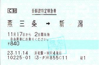 111114 特定特急券 燕三条→新潟.JPG