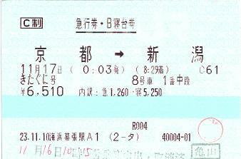 111117 急行券・B寝台券 きたぐに号 京都→新潟 海浜幕張発券.JPG