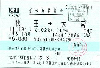 111118 こまち18号 秋田→大宮 えきねっと.JPG